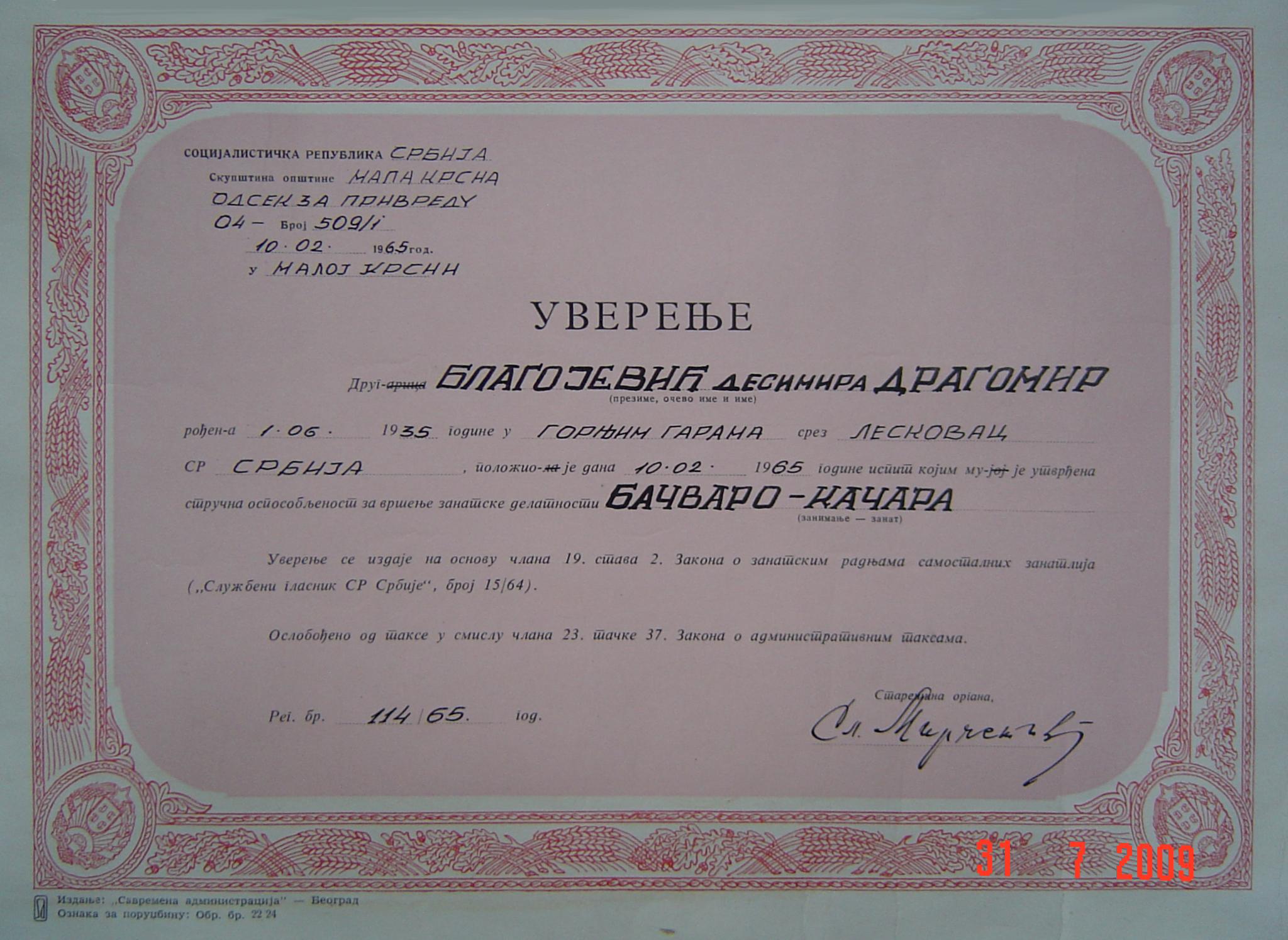 Драгомирова диплома из 1964. године